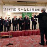 2019年名古屋支部総会にて演奏