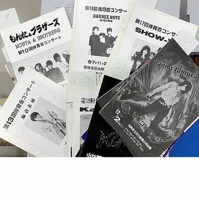 第18回陵水亭懇話会_体育会コンサート