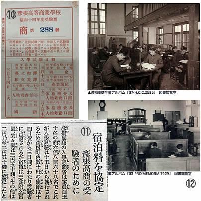 第18回陵水亭懇話会_受験票と図書館