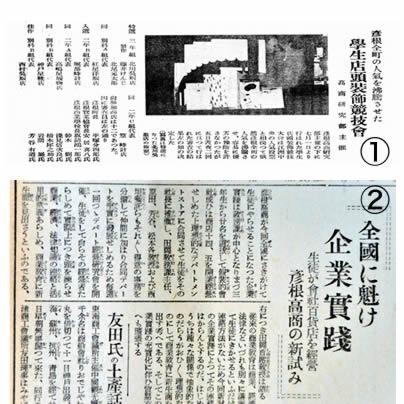 彦根高商が実施した、手を動かす学科目についての新聞記事