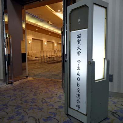 第7回現役生・OB交流会