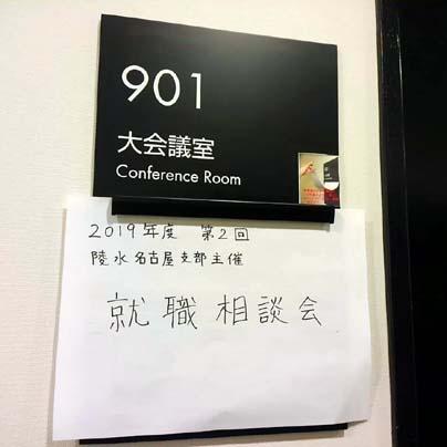 第8回現役生・OB交流会