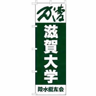 滋賀大学陵水艇友会2020
