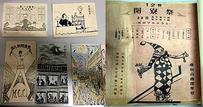 開寮祭のポストカードとプログラム