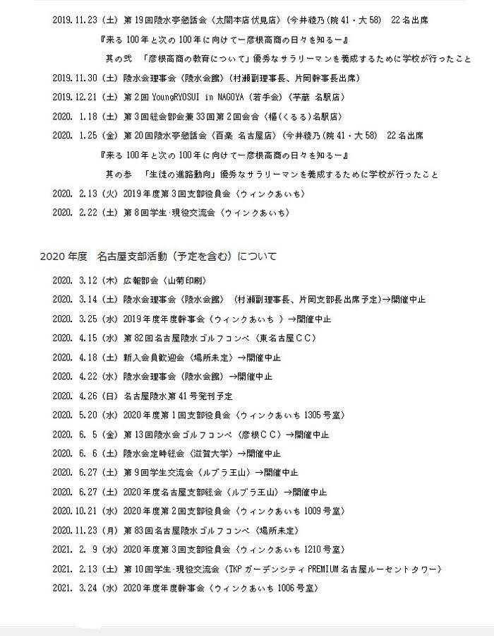 2020年度支部総会_活動報告2