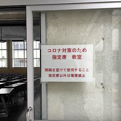 指定席-新型コロナ禍下で見かけた母校の様子