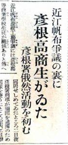 近江帆布の彦根工場争議