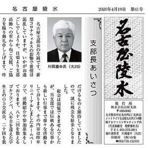 岡田一氏追悼_名古屋陵水