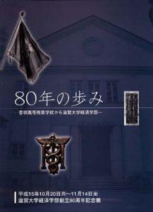 彦根高商80年史