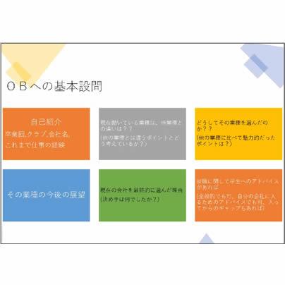 陵水会名古屋支部第9回現役生&OB交流会1