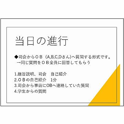 陵水会名古屋支部第9回現役生&OB交流会2