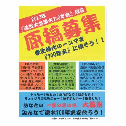 『滋賀大学陵水100年史』原稿募集
