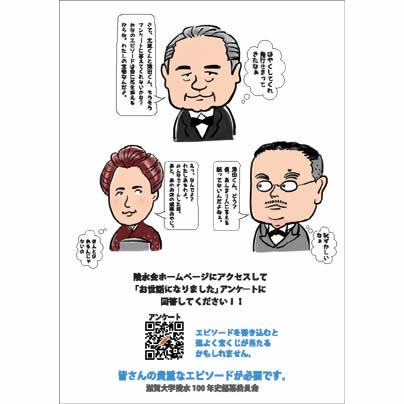 『滋賀大学陵水100年史』アンケート集計の途中経過d