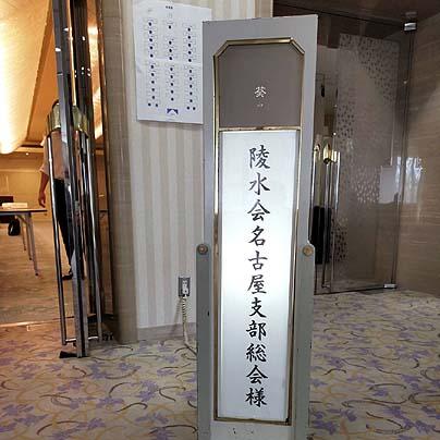 2021年度名古屋支部総会-葵の間