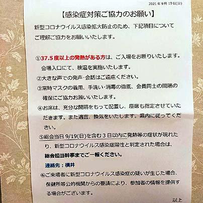 2021年度名古屋支部総会-感染症対策4